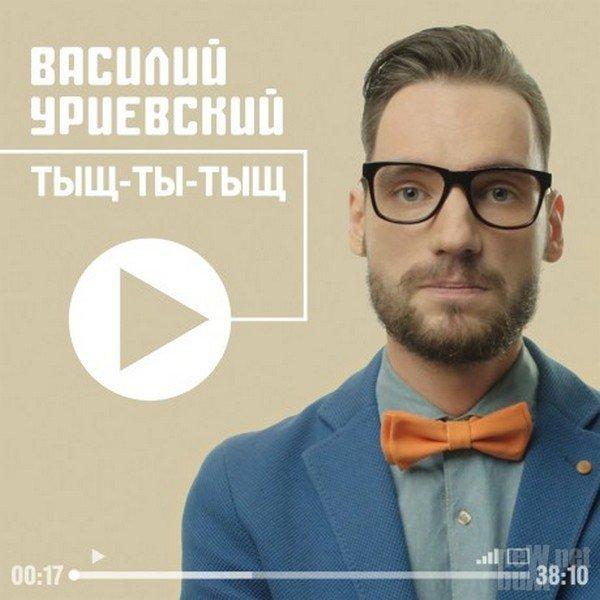 Василий уриевский штучка скачать бесплатно mp3
