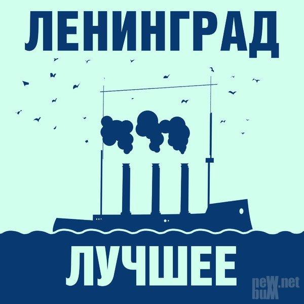 ленинград mp3 скачать бесплатно все альбомы