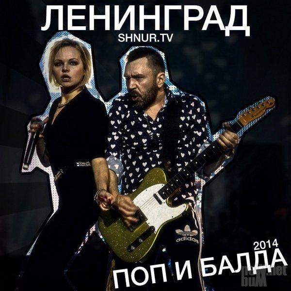 Ленинград скачать сборник mp3