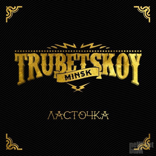 Trubetskoy - �������� [Single] (2014)