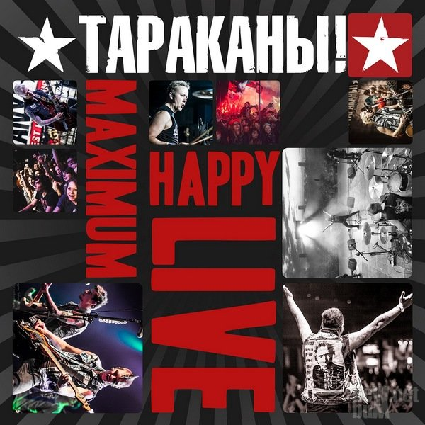 Тараканы! - Maximum Happy. Live [Deluxe Edition] (2014)