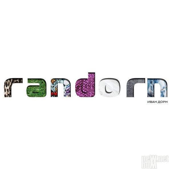 Узнать причину. Закрыть. Иван Дорн - Randorn (Альбом ). MELOMAN...