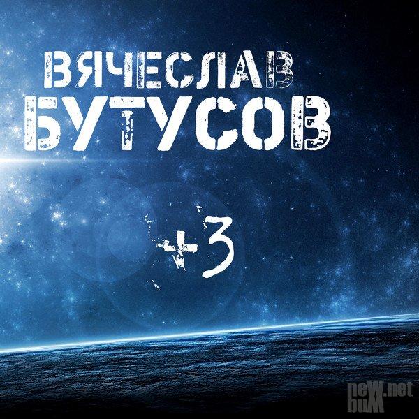 Вячеслав Бутусов скачать торрент Лучшие Песни