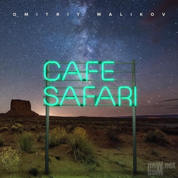 ������� ������� - Cafe Safari (2015)