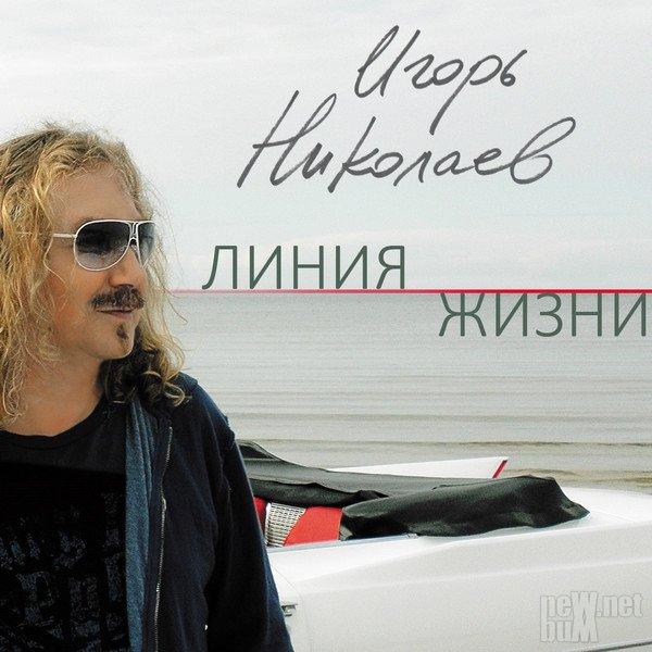 Игорь николаев линия жизни скачать бесплатно mp3