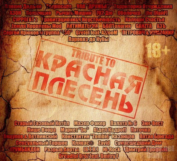 VA - Tribute to Красная Плесень (2014)