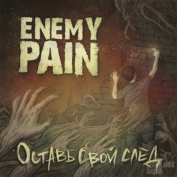 Enemy Pain - ������ ���� ���� (2015)