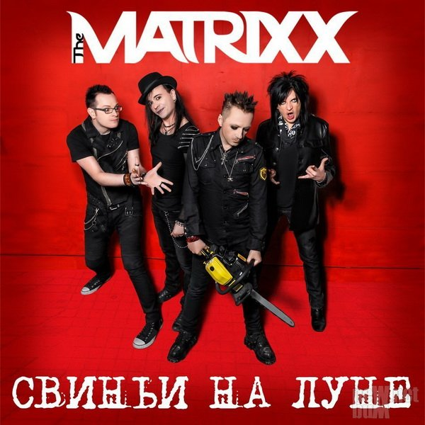 The Matrixx - Свиньи на луне [Single] (2015)
