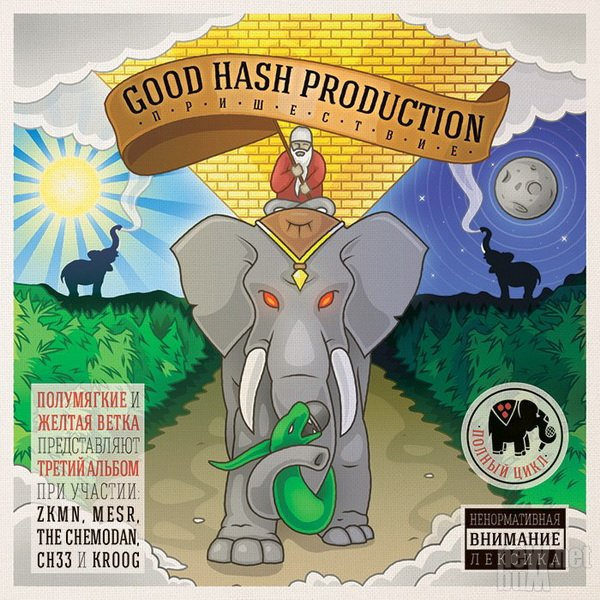 Good Hash Production - Пришествие (2015)