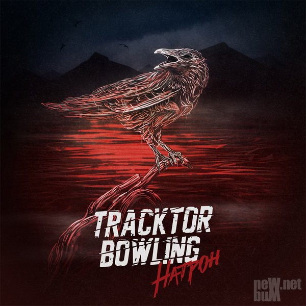 Tracktor Bowling - ������ [Single] (2015)