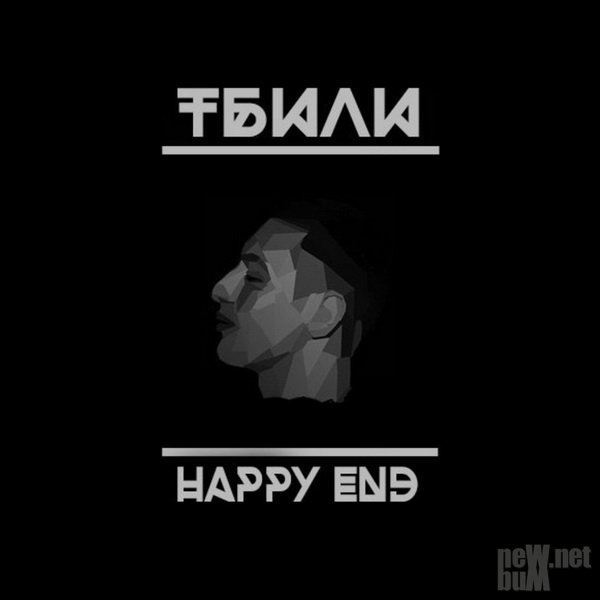 Тбили Тёплый - Happy End (2015)
