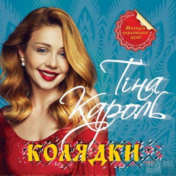 скачать музыку україна це ти