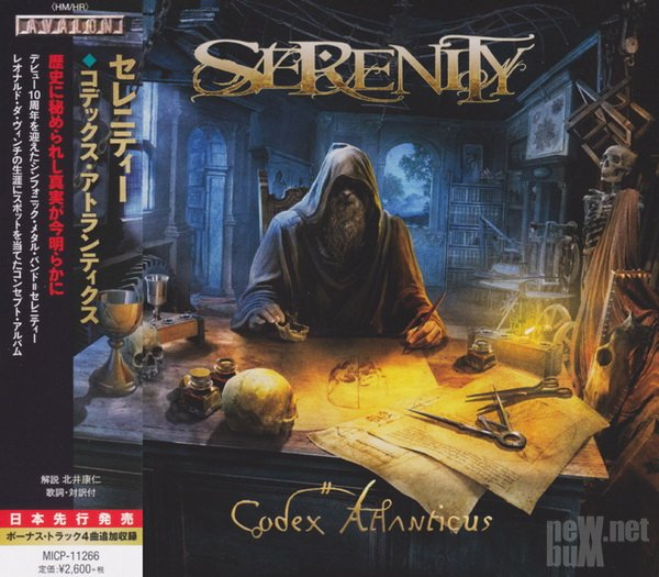 Serenity - Codex Atlanticus [Japanese Edition] (2016)