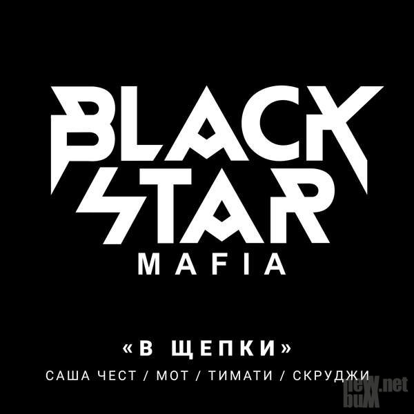 Black Star Mafia - В щепки (2016)