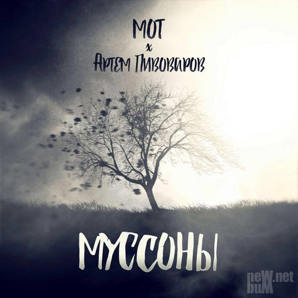 Сборник Мот Скачать Торрент - фото 4