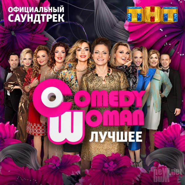 VA - Comedy Woman. Лучшее (2016)