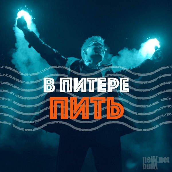 Ленинград - В Питере-пить [Single] (2016)