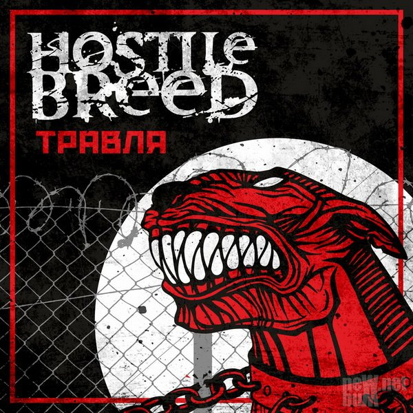Hostile Breed - Травля (2016)
