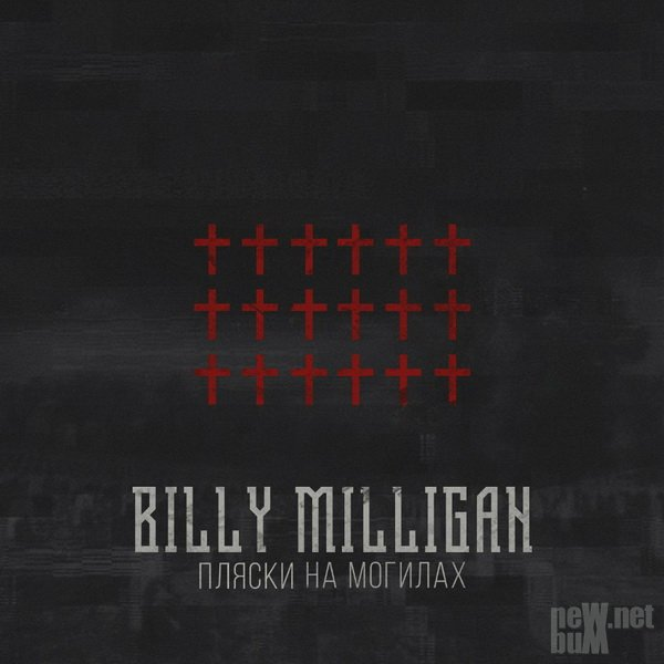 Billy Milligan - Пляски на могилах [EP] (2016)