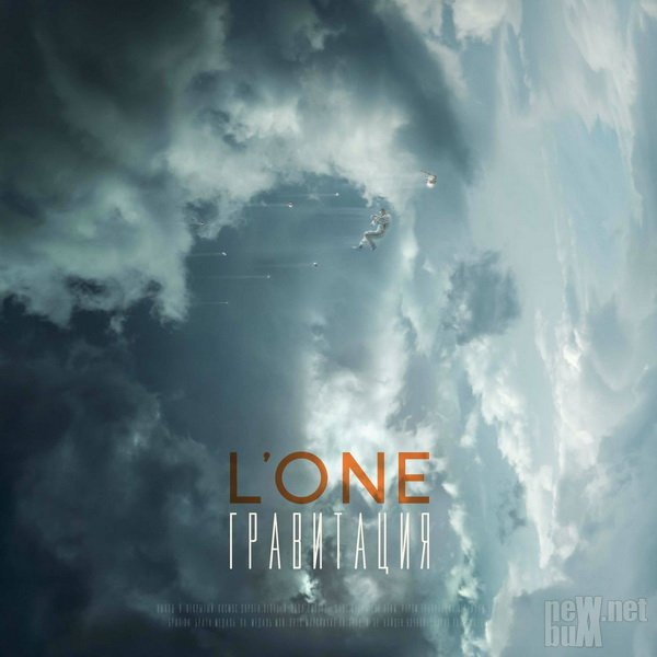 L'One - Гравитация (2016)