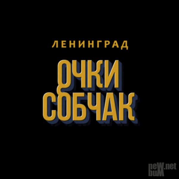 Ленинград - Очки Собчак [Single] (2016)