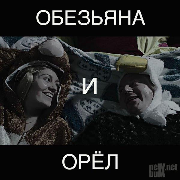 Ленинград - Обезьяна и Орёл [Single] (2016)