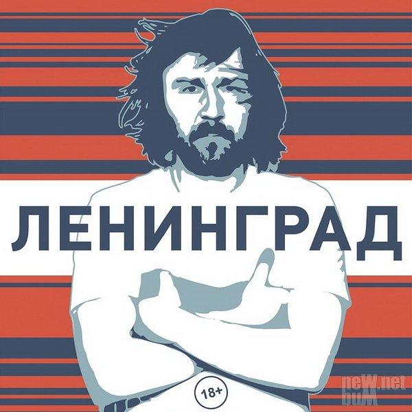 Скачать Ленинград Новинки Торрент - фото 7