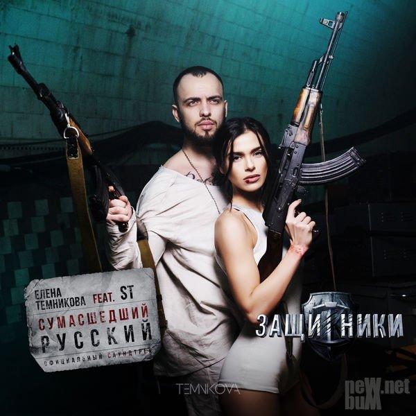 St русский скачать торрент - фото 3