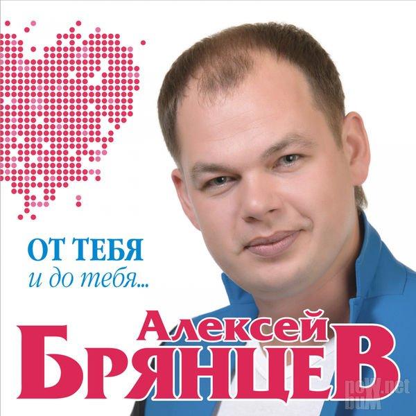 Скачать мр3 алексей брянцев новинки 2017