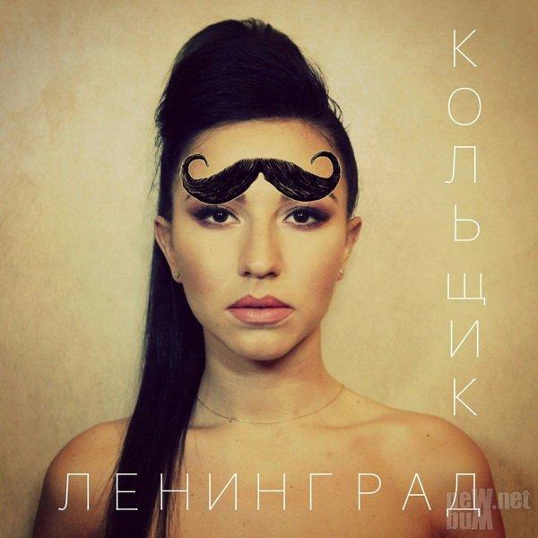 Ленинград - Кольщик [Single] (2017)