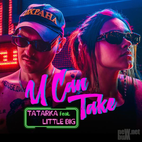 Tatarka & Little Big - U Can Take [Single] (2017)