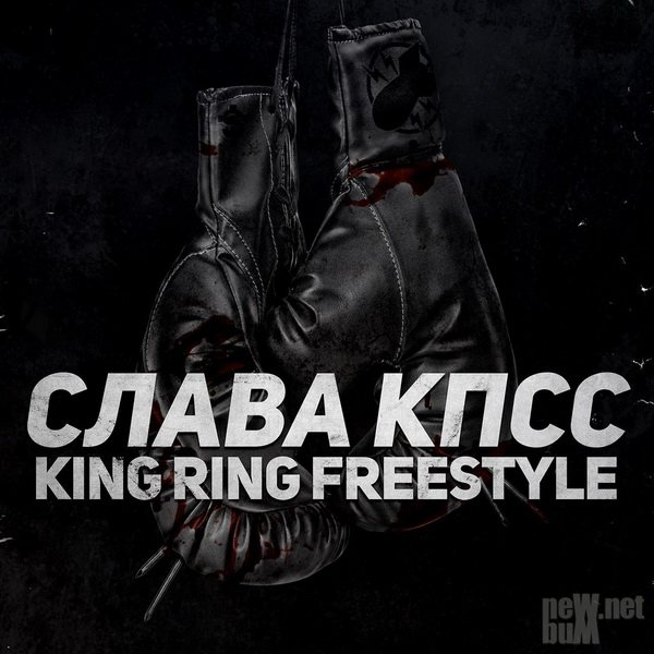 Слава КПСС - KING RING FREESTYLE [Single] (2017)