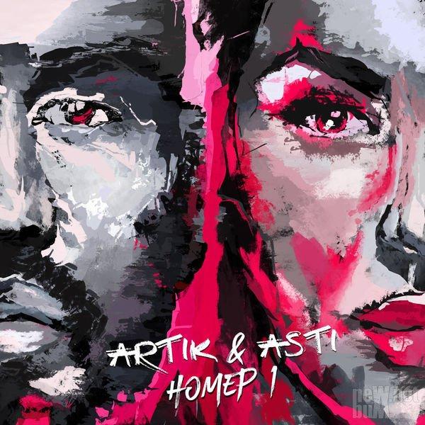 артик и асти новый альбом слушать онлайн