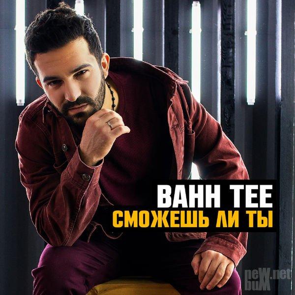 Скачать альбом bahh tee mp3 бесплатно