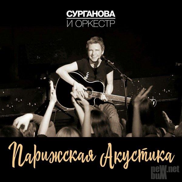 Светлана сурганова и оркестр скачать бесплатно mp3