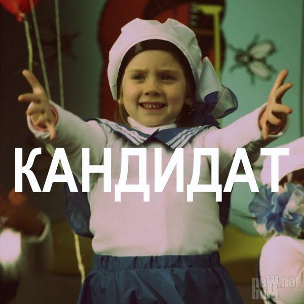 Ленинград - Кандидат [Single] (2017)