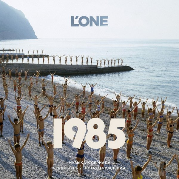 L'One - 1985 (2017)