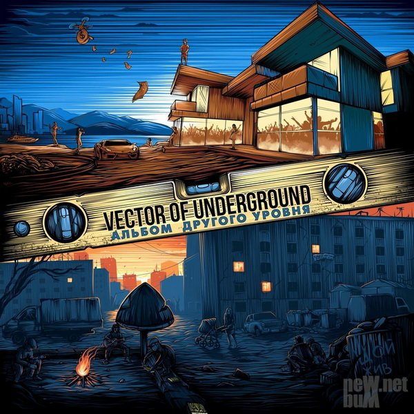Vector Of Underground - Альбом Другого Уровня (2017)