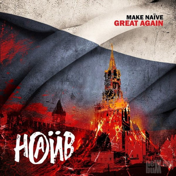 Наив - Make Naive Greate Again (2018)